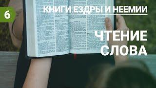 Субботняя школа (СШ АСД) Урок №6 Чтение Слова