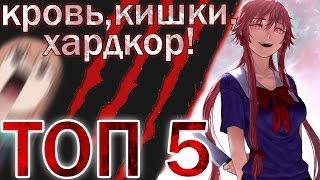 ТОП 5 Кровавых и психоделичных аниме