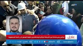 مراسل الغد يرصد تفاصيل مشادة بين الشرطة الجزائرية ومتظاهرين حاولوا الوصول إلى رئاسة الجمهورية