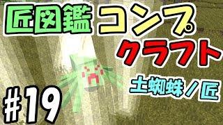 【マインクラフト】#19 匠図鑑コンプクラフト ~土蜘蛛ノ匠~【匠Craft】