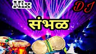 Marathi sambhal dj remix 2 | aaradhi stayle sambhal rock Beats |  मराठी संभळ ठेका | New sambhal beat