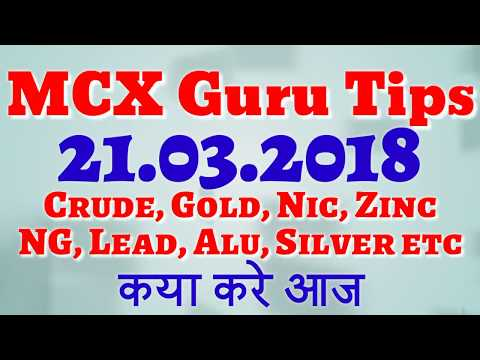 MCX Guru Intraday Tips 21.03.2018 | Commodity Prices and Target