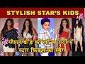 Star Kids Stun On Shweta Bachchan's Fashion Label Launch स्टार किड्स का स्वैग