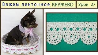 Ленточное кружево. Lace crochet. Кружево крючком. Урок  27