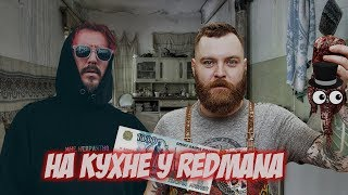 Английски Завтрак на 7 человек за 1000 рублей!!!! В гостях у Ромы Редмана