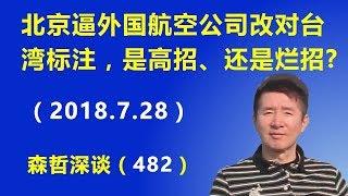 北京逼外国航空公司改对台湾的标注,是高招、还是烂招?(2018.7.28)