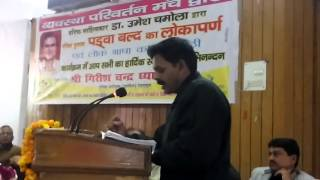 Latest Garhwali poem GHAM LAGYUN CH by Poet Dhanesh Kothari, Rishikesh