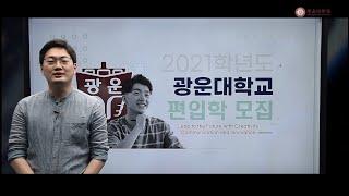 광운대학교 2021학년도 편입 설명회