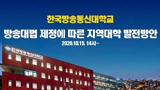 [10.15 14시~ ] 방송대법 제정에 따른 지역대학…