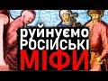 """ЧОМУ НІЯКОЇ """"НОBОРОCІЇ"""" БУТИ НЕ МОЖЕ! Історія Українського Степу"""