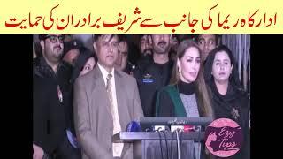 Actress Reema Khan Interview about Sharif Family-PMLN Latest News-8Jan 2019