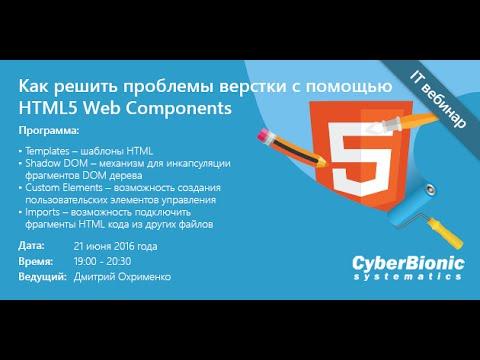 Как решить проблемы верстки с помощью HTML5 Web Components