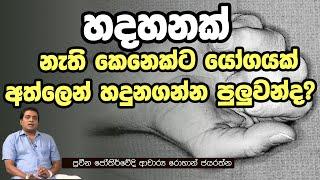 හදහනක් නැති කෙනෙක්ට යෝගයක් අත්ලෙන් හදුනගන්න පුලුවන්ද?    | Piyum Vila | 28-11-2019 | Siyatha TV