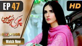 Pakistani Drama | Pari Hun Mein - Episode 47 | Express TV | Ali Abbas,Seher