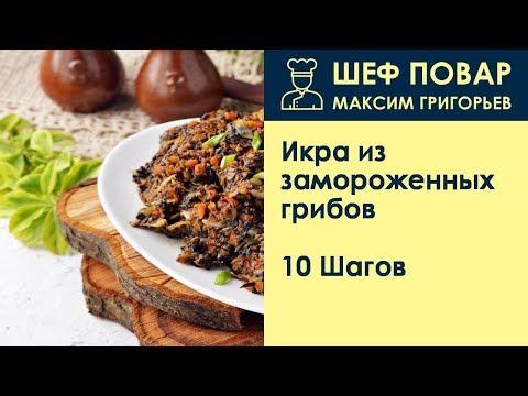 Икра из замороженных грибов . Рецепт от шеф повара Максима Григорьева