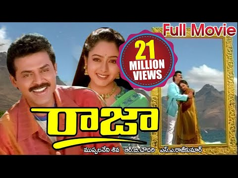 Raja Full Length Telugu Movie || DVD Rip