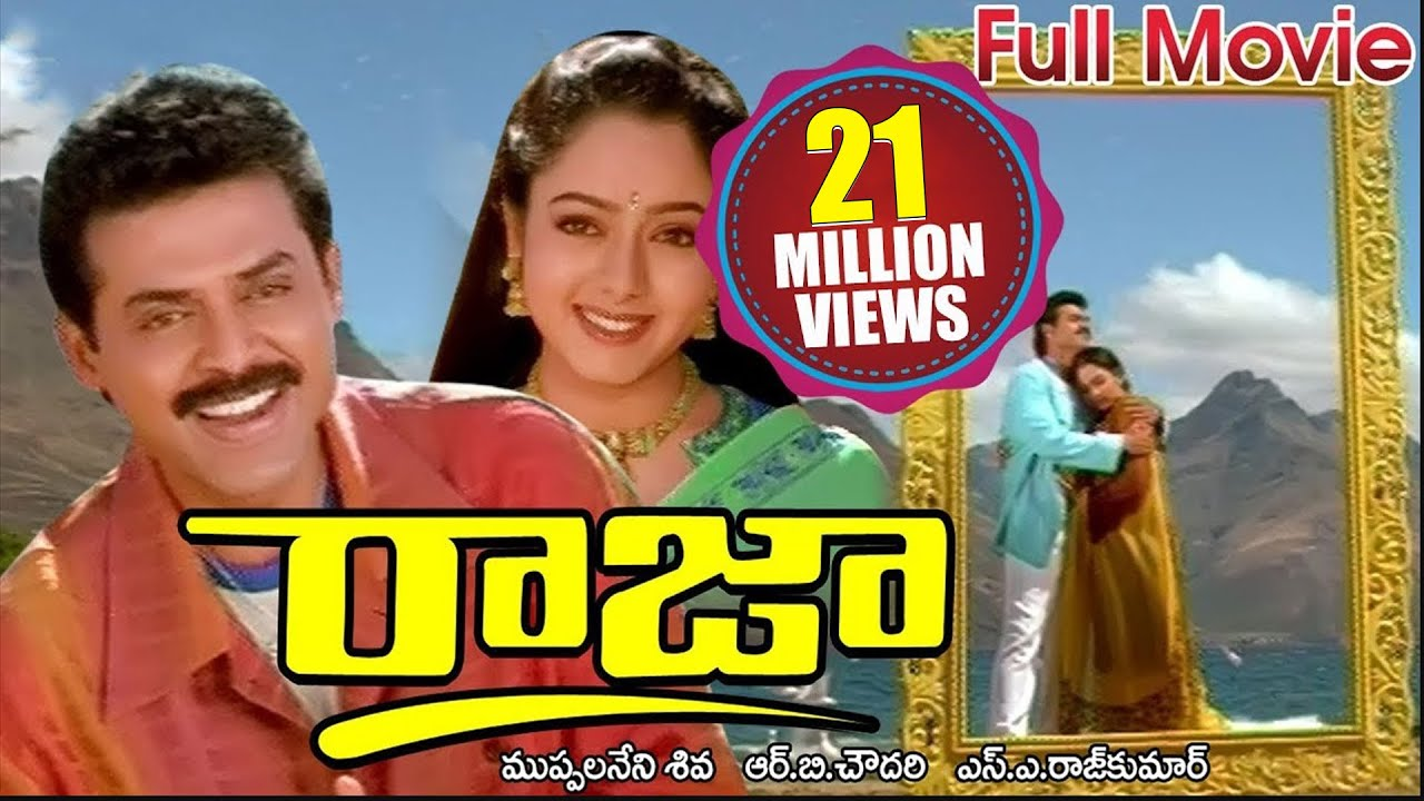 Download Raja Full Length Telugu Movie   Venkatesh, Soundarya