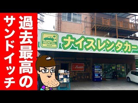 【超ボリューム】過去最高の激うまサンドイッチ屋があった!【佐久間一行&はいじぃ】