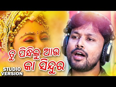 Tu Pindhilu Aau Ka Sindura - Odia New Sad Song - Studio Version - Pradeep Kumar - HD