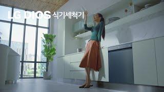 LG DIOS 식기세척기 - 100℃ 트루스팀으로 한 …