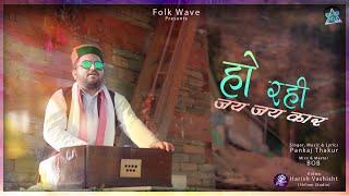 Ho rahi jai jai kar - Pankaj Thakur | Latest bhajan 2021 | Folk Wave