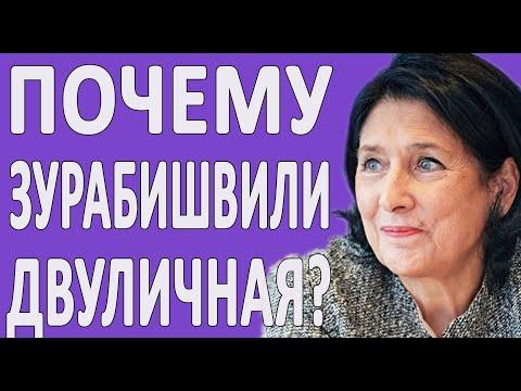 ЗУРАБИШВИЛИ ПРО АРМЯН И АЗЕРБАЙДЖАНЦЕВ И ГРУЗИН #НОВОСТИ2019 #ПОЛИТИКА #АРМЕНИЯ #АЗЕРБАЙДЖАН
