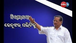 """Niranjan ଙ୍କ Kendujhar Politics"" || MBCTv"