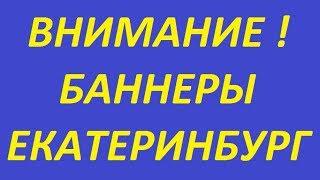 видео Широкофарматная печать в Екатеринбурге