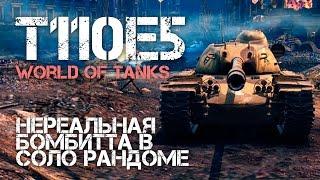 T110E5 Нереальная бомбитта в соло рандоме World of Tanks