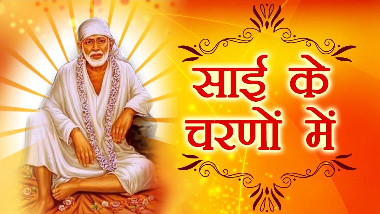 Sudhakar Sharma - Song - Sai Baba Ke Charno Mein