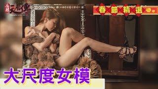 【過年精選】她們的裸體美到不留影太可惜?超大尺度模特麻辣報到!