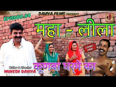 Episode: 84 महा- लीला …# KUNBA DHARME KA # Mukesh Dahiya # Superhit Haryanvi Ramleela # DAHIYA FILMS