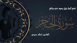 سورة الحجر (كاملة) | القارئ اسلام صبحي