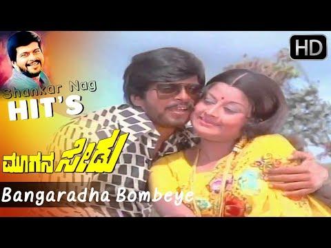 Bangaradha Bombeye || Old Kannada Movie Songs HD || SPB || Shankar Nag Hits