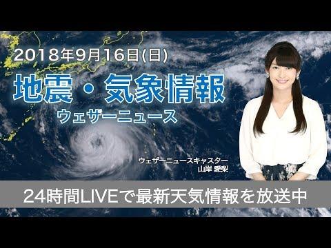 【LIVE】 最新地震・気象情報 ウェザーニュースLiVE (2018年9月16日)