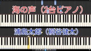 海の声(2台ピアノ)浦島太郎(桐谷健太)