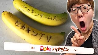 【超激レア】バナナに文字が書けるバナペンがスゴかった!