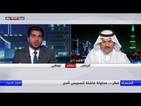 قطر.. محاولة فاشلة لتسييس الحج  - نشر قبل 5 ساعة