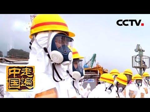 Download 《走遍中国》 系列片《大国基业——核岛风采》(5) 核电特种兵 20180914 | CCTV中文国际