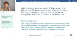 Хомутецкая Е.С. Подготовка к интеллектуальным конкурсам: обучение по индивидуальному плану