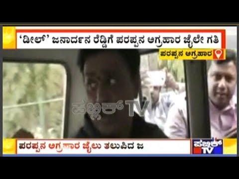 Exclusive | Janardhan Reddy Lodged In Parappana Agrahara Jail; ಪರಪ್ಪನ ಅಗ್ರಹಾರ ಜೈಲು ಪಾಲಾದ ರೆಡ್ಡಿ