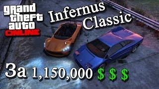 Новый классический спорткар Infernus Classic! Обзор : GTA 5 Online