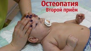 Остеопатия для детей. Врач остеопат Володина Е.В. Как проходил второй приём Лизы в 2,5 месяца.