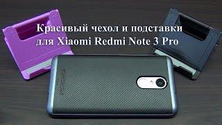 Красивый чехол и подставки для Xiaomi Redmi Note 3 Pro. С Алиэкспресс!(, 2016-04-21T06:04:47.000Z)