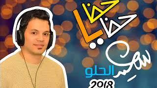 النجم سعيد الحلو ..حظ ياحظ2018 والموسيقارمحمدالسعيدابوتريكه..توزيع نادرالسيد #HS_Media