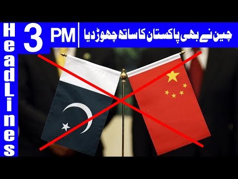 China Took Back Step To Pakistan - Headlines 3PM - 23 February 2018 | Dunya News