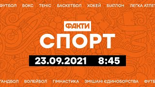 Факти ICTV. Спорт 8:45 (23.09.2021)