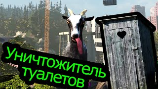 Goat Simulator (Симулятор Козла) - Уничтожитель туалетов