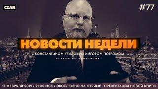 ЦГ#77 Новости недели с Константином Крыловым и Егором Погромом