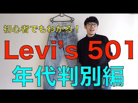【永久保存版】Levi's 501の年代判別を初心者にもわかりやすくご紹介!